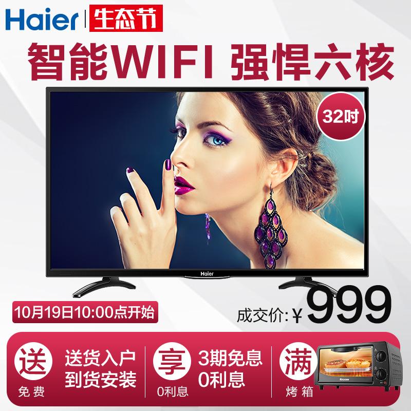 海尔32寸led液晶电视