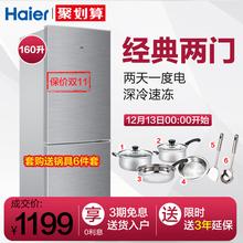 Haier/海尔 BCD-160TMPQ家用小型节能小冰箱双门宿舍冷藏冷冻两门