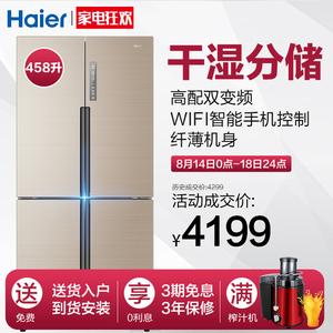 海尔冰箱双开门四门变频对开门家用无霜Haier/海尔 BCD-458WDVMU1