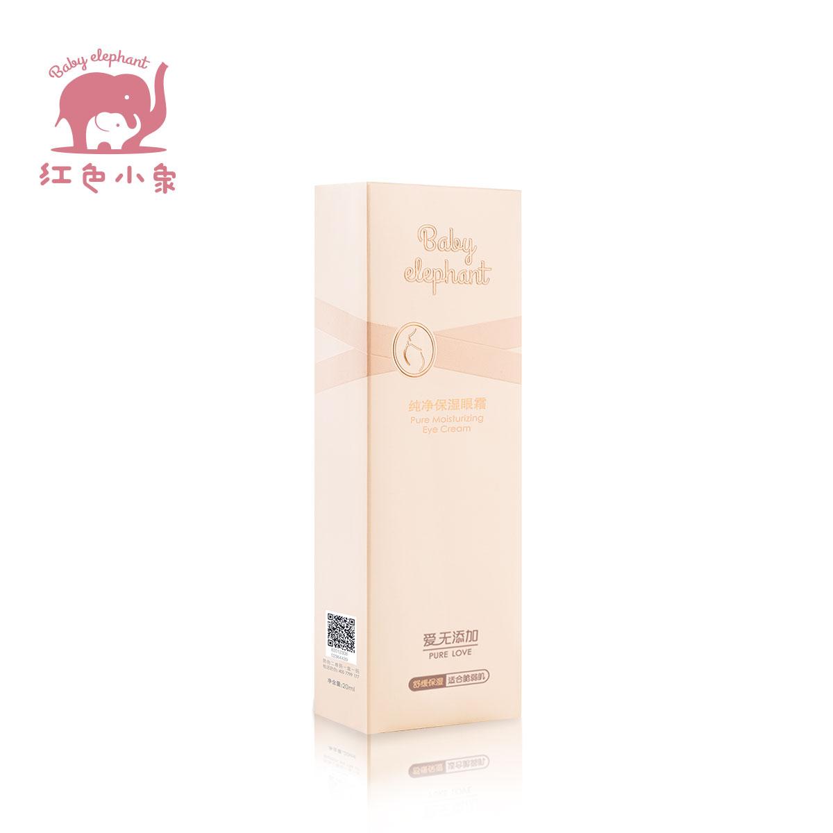 红色小象纯净保湿眼霜系列 怀孕期孕妇专用化妆品护肤品