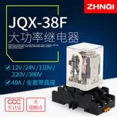 JQX-38F大功率380V大电流40A中间继电器带底座交流220/DC24/12V
