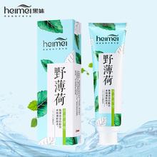 黑妹植物原香系列野薄荷牙膏清新口气舒缓牙龈120g