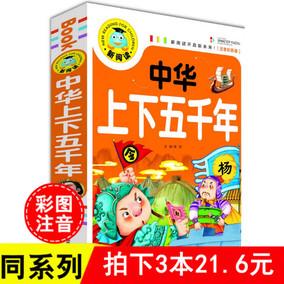 【买二送一】正版 新阅读中华上下五千年彩图注音版儿童历史书读物书籍6-9-11岁 一二三年级1-2-3年级小学生课外读物