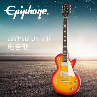 Epiphone Les Paul Ultra-III Faded 数码录音 电吉他