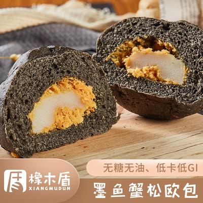 【墨鱼蟹松欧包】橡木盾新品全麦谷物面包低卡低脂主食轻食刷脂餐