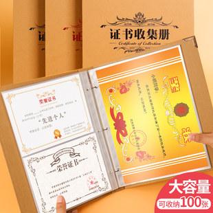 奖状证书收集册收藏袋收纳盒幼儿园儿童荣誉证书放装奖状的相册本学生用小学生资料册a4多功能画册大号文件夹