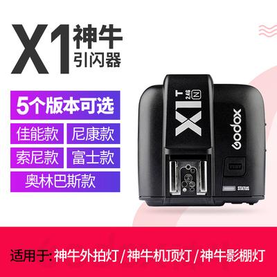 神牛X1T引闪器 C/N/S/F/O 闪光灯TTL高速同步触发器 2.4g单发射器 相机闪光灯引闪器
