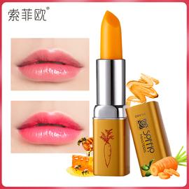 索菲欧胡萝卜素健康口红变色唇膏孕期可用彩妆保湿滋润型口红图片