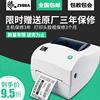 斑马条形码打印机