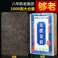 Black tea Hunan Anhua authentic authentic black tea golden flower 茯 brick tea special Anhua black tea Tianjian Anhua 1kg