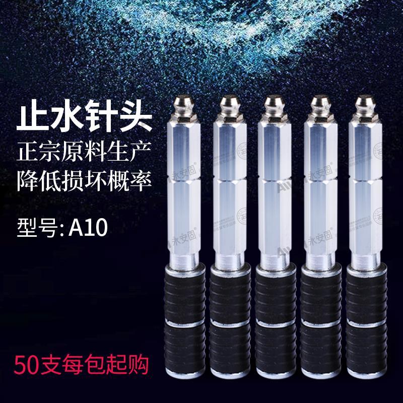 止水针头防水补漏注浆钉高压注浆机灌浆机配件钉子材料8 10公分针