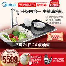 Midea美S2水槽洗碗机嵌入式家用全自动6套四合一刷碗机