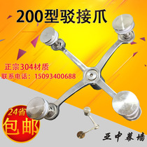 201 304 stainless Steel curtain wall glass grip claw rain shed accessories 200 type point barge glass curtain wall