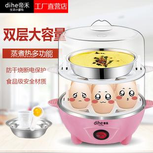 帝禾多功能煮蛋器家用迷你蒸蛋器双层小型早餐机自动断电蒸蛋机
