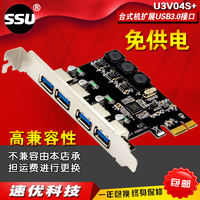 SSU desktop USB3.0 expansion card rear 4 port pci-e to USB3.0 expansion card USB3.0 adapter card