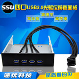 Chassis USB3.0 front panel optical drive bit expansion card floppy drive double 19/20PIN to USB3.0 adapter cable