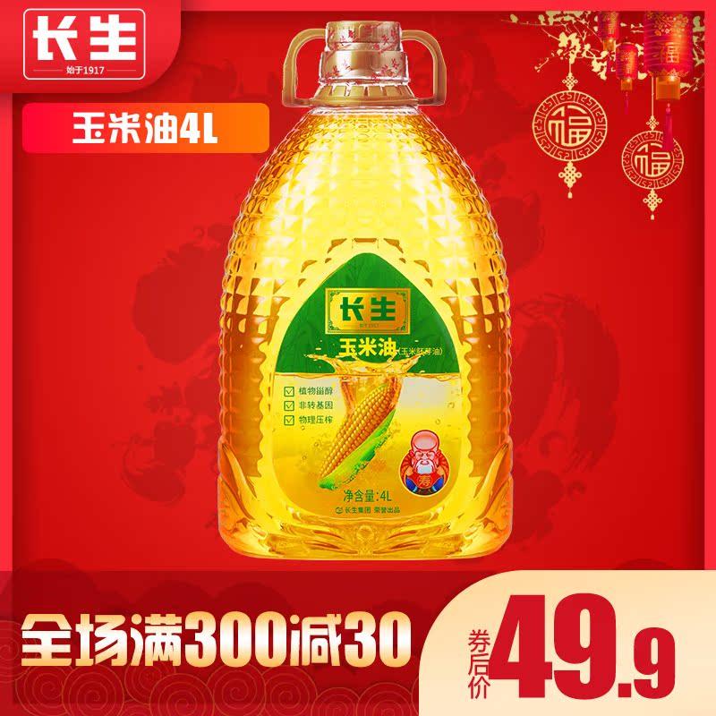 长生玉米胚芽油4L/桶 压榨一级 非转基因 新鲜压榨食用油皇冠det365_澳门det365网站_det365怎么回事进不去