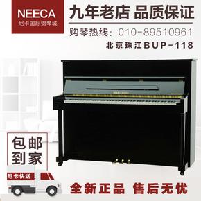 珠江钢琴京珠 钢琴BUP-118立式钢琴 实木正品全新初学者88键钢琴