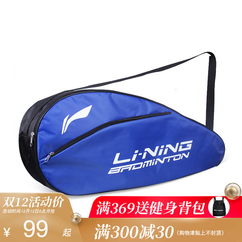李宁羽毛球包正品3支装大容量羽毛球拍包单肩背包专业运动包袋子