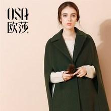 莎⑩女装 毛呢外套大衣 OSA2017 新品 新款 欧斗篷双十一冬装 时尚