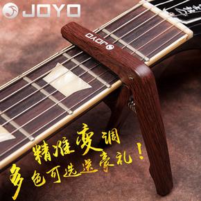 JOYO专业吉他变调夹民谣木吉他电吉他变调变音夹起弦器啤酒开瓶器