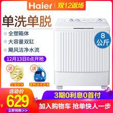 Haier/海尔XPB80-187BS家用8公斤大容量双缸双桶双筒半自动洗衣机