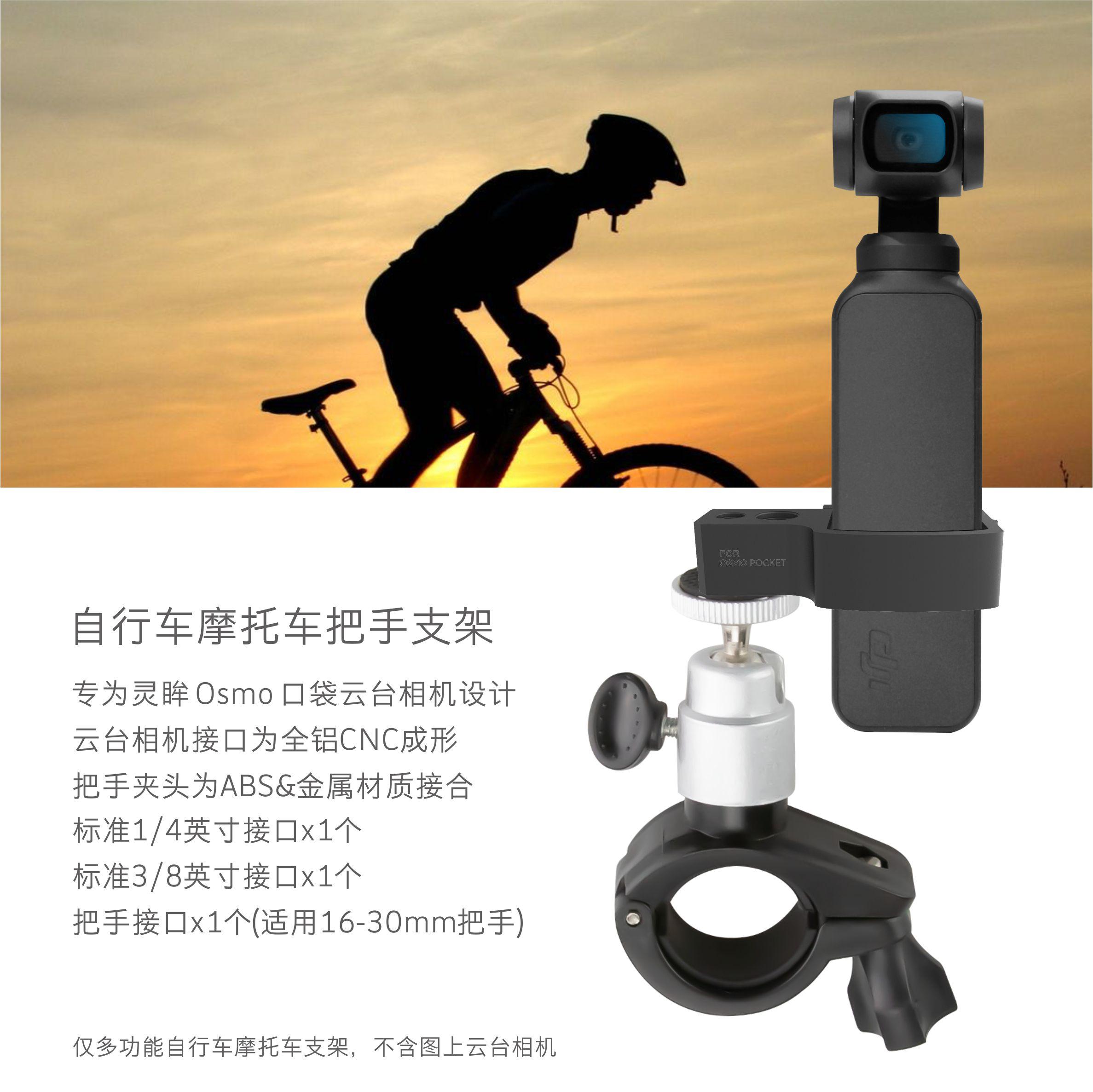 DJI大疆灵眸OSMO POCKET口袋云台手持云台拓展配件自行车摩托支架