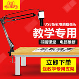 HD remote teaching live camera computer desktop calligraphy painting USB free drive network zoom 1080P