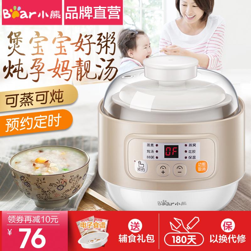 儿童 电饭煲 粥锅