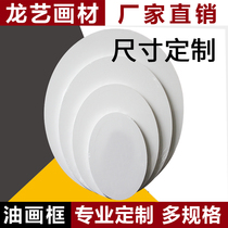50CM60尺寸定做包邮批发4030促销圆形亚麻布框油画内框直径20