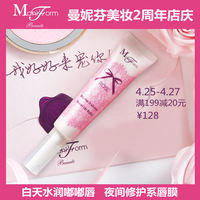Mannifen Cosmetics Rose Lip Gloss 15ml Moisturizing Color Transparent Gel French Original Ms. Spring Lip Mask
