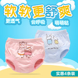 Belts installed four female cotton briefs children's underwear, boys and girls baby girl boxer shorts do not clip ass