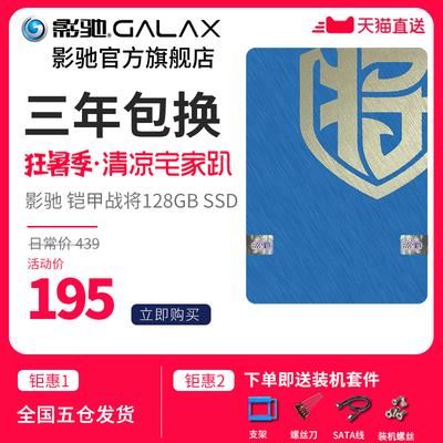 影驰 铠甲战将 128gb SSD 2.5英寸 非120G 台式机笔记本固态硬盘
