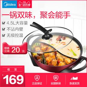美的MC-WLHN32A鸳鸯锅电火锅锅家用插电煮锅多功能电热锅2-4-6人