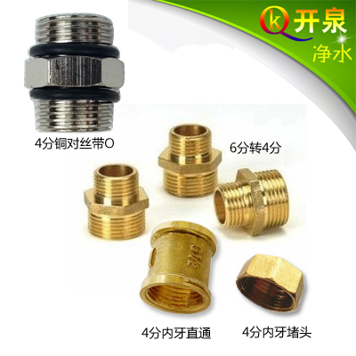 铜接头 4分铜对丝带O圈 1寸转6分 1寸转4分 6变4 双外丝直接对接