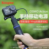 GoPro mobile power supply Osmo action charging Baohero 7/6/5 self-timer rod fittings for Little Ant Mountain Dog