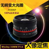 人像定焦第三代wesley 33mm f1.6微单镜头M43卫斯理FX口E电影镜