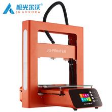極光爾沃3D打印機高精度家用教育學習桌面級整機金屬三維立體打印