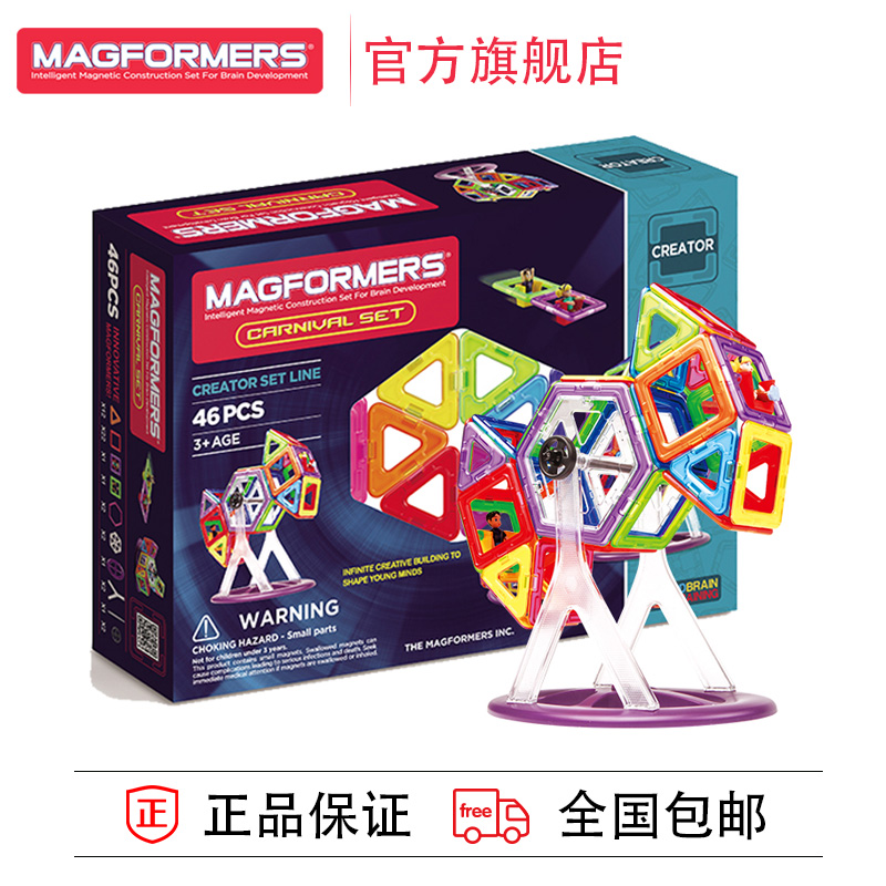 magformers磁力片玩具