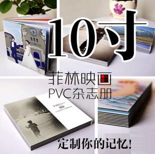 10寸pvc儿童杂志影楼相册制作包设计diy定制照片书婚纱照相片制作
