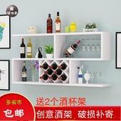 创意墙上酒柜餐厅置物架现代简约红酒架悬挂式酒格子装饰壁挂酒柜