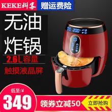 keke科客空气电炸锅家用液晶显示触摸屏多功能全自动炸薯条机正品