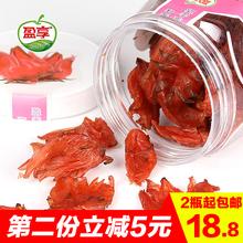 盈享大瓶洛神花300g玫瑰茄罐装休闲零食可泡水花果果干蜜饯