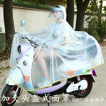 Electric car raincoat electric vehicle bicycle large brim single adult poncho transparent mask rain gear helmet type