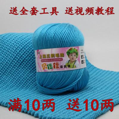 上海三利宝宝毛线蚕丝蛋白绒线牛奶棉中粗婴儿毛线团特价手工编织