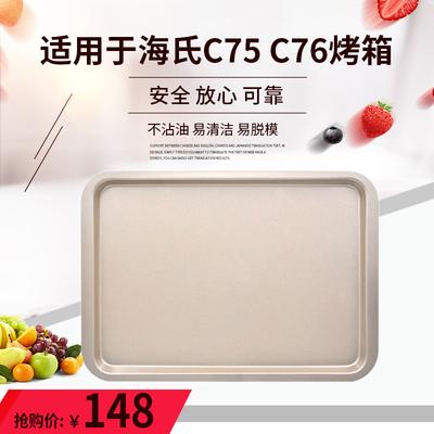 黄金不沾烤盘配件 适用于Hauswirt/海氏 C75 C76烤箱
