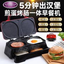美国Nostalgia早餐机三明治机鸡蛋汉堡机家用电全自动5分钟烘烤包