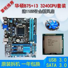 3240 技嘉B75板 主板套装 I33220 一年包换 英特尔 Intel
