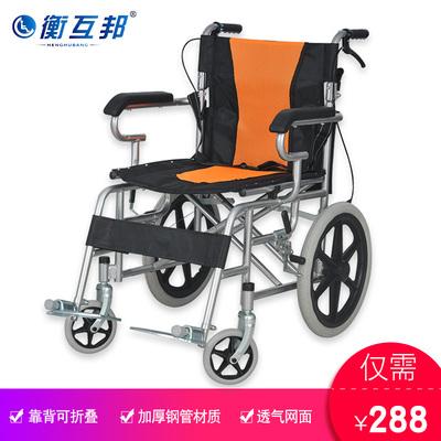 衡互邦老人轮椅 折叠轻便 便携手动轮椅残疾人折背手推代步车双十一折扣