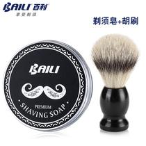 百利手动剃须刀用男士胡刷实木清洁刷清爽型刮胡皂组合套装